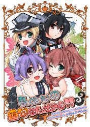4girls :> ;d ascot black_hair blonde_hair brown_eyes brown_hair flying_sweatdrops gloves green_eyes hand_holding hat headgear hinaco kantai_collection long_hair low_twintails multiple_girls nagato_(kantai_collection) one_eye_closed open_mouth operation_crossroads peaked_cap prinz_eugen_(kantai_collection) purple_eyes purple_hair red_ascot sailor_collar sakawa_(kantai_collection) saratoga_(kantai_collection) smile twintails white_gloves