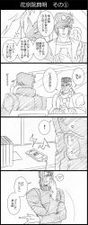 4koma book cellphone chains comic earrings facial_mark gakuran graphite_(medium) hair_over_one_eye hat headband highres jewelry jojo_no_kimyou_na_bouken jojo_pose joseph_joestar kakyouin_noriaki kuujou_joutarou mohammed_avdol monochrome necklace phone school_uniform smartphone traditional_media translation_request utano
