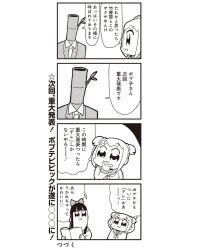 2girls 4koma :3 arms_behind_head bamboo bkub book bow comic formal greyscale hair_bow hand_on_own_chin highres long_hair monochrome multiple_girls pipimi poptepipic popuko school_uniform serafuku sidelocks simple_background suit translation_request two-tone_background two_side_up