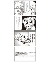 4koma :3 bkub comic highres monochrome payot poptepipic popuko school_uniform serafuku simple_background translation_request twitter two-tone_background two_side_up