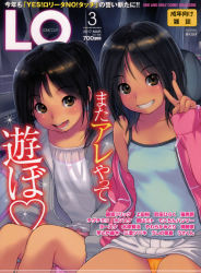 2girls black_hair brown_eyes cameltoe camisole comic_lo cover grin jacket kikurage_(crayon_arts) loli long_hair multiple_girls off_shoulder open_mouth original panties pantyshot pantyshot_(sitting) shirt sitting skirt smile striped striped_panties teeth underwear upskirt v yellow_panties