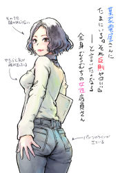 1girl ass black_hair breasts brown_eyes carina_(xiaowoo) denim directional_arrow jeans light_smile original pants short_hair simple_background solo tight translation_request white_background