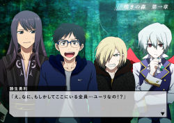 00s 4boys animal_print black_hair blonde_hair blue-framed_eyewear brown_eyes character_request clenched_teeth copyright_request cravat crossover fake_screenshot fang glasses green_eyes grey_eyes hair_over_one_eye honchu hood hoodie katsuki_yuuri leopard_print male_focus multiple_boys namesake open_mouth purple_hair red_eyes tales_of_(series) tales_of_vesperia teeth translation_request white_hair yuri!!!_on_ice yuri_lowell yuri_plisetsky