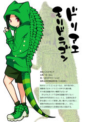 1girl character_profile full_body gujira iguana lizard personification solo tail translation_request