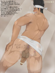 1boy anus ass ass_juice bara black_hair body_hair body_writing erection foreskin headband invitation kai_(artist) male_focus naughty_face penis smegma solo_focus steam sweat tan tanline testicles text tongue_out towel