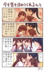 4koma age_progression akagi_(kantai_collection) baby black_hair brown_eyes brown_hair child comic expressive_hair eyes_closed group_hug highres houshou_(kantai_collection) hug kaga_(kantai_collection) kantai_collection muneate one_eye_closed open_mouth pako_(pousse-cafe) ponytail salute side_ponytail signature smile translation_request younger