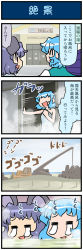 2girls 4koma animal_ears artist_self-insert bath beach blue_hair comic commentary construction_site eyes_closed highres mizuki_hitoshi mouse_ears multiple_girls naked_towel nazrin open_mouth opening_door purple_hair short_hair smile tatara_kogasa tears touhou towel translated