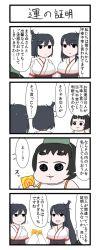 3girls 4koma chibi comic detached_sleeves fusou_(kantai_collection) gaiko_kujin goggles goggles_on_head hair_ornament highres kantai_collection maru-yu_(kantai_collection) multiple_girls nontraditional_miko simple_background yamashiro_(kantai_collection)