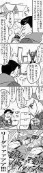 comic greyscale highres homura_(pokemon) kagari_(pokemon) long_image matsubusa_(pokemon) monochrome pokemon pokemon_(game) pokemon_oras tall_image team_magma translation_request