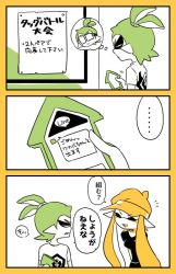 1girl 2boys cellphone commentary_request domino_mask female_inkling glasses green_hair hat inkling male_inkling mask multiple_boys nana_(raiupika) orange_hair phone splatoon tentacle_hair translation_request