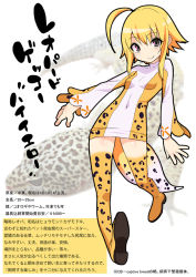 1girl ahoge animal blonde_hair boots character_profile covered_navel dress eyebrows eyebrows_visible_through_hair eyelashes full_body gecko gujira long_sleeves looking_at_viewer multicolored_eyes original personification scales short_dress short_hair sidelocks simple_background smile solo tail thigh_boots thighhighs translation_request walking white_background zettai_ryouiki