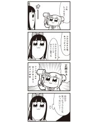 2girls 4koma bkub blush bow comic emphasis_lines greyscale hair_bow highres monochrome multiple_girls paint_roller pipimi poptepipic popuko school_uniform serafuku sidelocks simple_background translation_request two-tone_background two_side_up