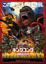 buffalo bug epic explosions fire godzilla_(series) helicopter kaijuu king_kong king_kong_(series) kong:_skull_island legendary_pictures monster monsterverse moon movie_poster night pterodactyl skull skull_crawlers skullcrawlers tentacle