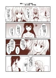 /\/\/\ 2girls 4koma armchair bottle breasts chair close-up clothes_writing collarbone comic dutch_angle expressionless eyebrows eyebrows_visible_through_hair face from_side halftone hand_on_lap hibiki_(kantai_collection) jewelry kantai_collection large_breasts long_hair long_sleeves looking_at_viewer monochrome multiple_girls nagato_(kantai_collection) necklace own_hands_together pendant pleated_skirt profile school_uniform serafuku shirt skirt speech_bubble squiggle sweat t-shirt table talking text translation_request upper_body v_arms very_long_hair yua_(checkmate)