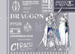 armor bythne_raq_e_argnes commentary_request hexahydrate pixiv_fantasia pixiv_fantasia_t short_hair smile white_hair