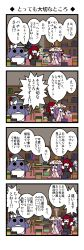 /\/\/\ 2girls 4koma ? apron bat_wings bird blush book bookshelf broom chair comic crescent crescent_hair_ornament disguise dora_ita flying_sweatdrops frown hair_ornament hat head_wings heart highres kirisame_marisa koakuma library long_hair mob_cap multiple_girls patchouli_knowledge penguin pout purple_hair red_hair sweatdrop table tears touhou translation_request trembling very_long_hair waist_apron wings witch_hat