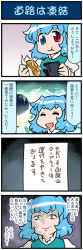 1girl 4koma art_shift artist_self-insert blue_hair cellphone city_lights comic commentary constricted_pupils eating food food_wrapper gradient gradient_background hamburger heterochromia highres juliet_sleeves long_sleeves mizuki_hitoshi parody phone puffy_sleeves pyuu_to_fuku!_jaguar real_life_insert short_hair sign tatara_kogasa touhou translated trembling vest