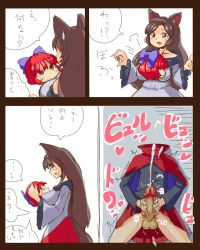 2girls animal_ears between_breasts bow breast_smother cape clothed_masturbation cum futanari head_in_chest highres imaizumi_kagerou large_penis masturbation miniskirt multiple_girls panels penis pozesuke red_eyes sekibanki skirt speech_bubble stealth_masturbation touhou translation_request uncensored wolf_ears