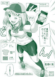 1girl ;d armpits backpack bag bare_shoulders baseball_cap bike_shorts bottle breasts emphasis_lines eyebrows eyebrows_visible_through_hair green hair_ornament hairclip hat highres holding_phone jewelry kneehighs medium_breasts monochrome one_eye_closed open_mouth original ring shirt shoes sleeveless smile sneakers solo speech_bubble t-shirt talking tank_top teeth text translation_request triangle_mouth water_bottle yano_toshinori