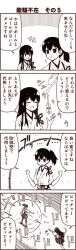 /\/\/\ 2girls 4koma akagi_(kantai_collection) arrow clenched_hands comic eyes_closed force_field japanese_clothes kaga_(kantai_collection) kantai_collection kouji_(campus_life) long_hair monochrome multiple_girls open_mouth short_hair side_ponytail translation_request