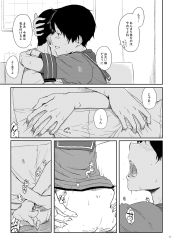 1boy 1girl admiral_(kantai_collection) ass blush comic from_behind hand_on_another's_head highres hug kantai_collection kawashina_(momen_silicon) leg_lock mogami_(kantai_collection) monochrome open_mouth sex short_hair sweat translation_request very_short_hair