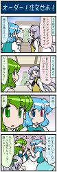 >_< 3girls 4koma artist_self-insert blue_hair blush brown_dress brown_eyes comic commentary_request counter crying dress eyes_closed flying_teardrops green_eyes green_hair hand_holding hands_clasped heterochromia highres interlocked_fingers juliet_sleeves kochiya_sanae lavender_hair long_hair long_sleeves low_twintails mizuki_hitoshi multiple_girls musical_note open_mouth puffy_sleeves real_life_insert shirt skirt smile streaming_tears sweat tatara_kogasa tears touhou translated tsukumo_benben twintails very_long_hair vest