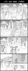 4koma cloud collarbone comic desert dog earrings eyes_closed graphite_(medium) hat headband highres hoop_earrings iggy_(jojo) jewelry jojo_no_kimyou_na_bouken joseph_joestar mixed_media mohammed_avdol monochrome n'doul open_mouth ponytail sky smile tongue tongue_out traditional_media translation_request utano