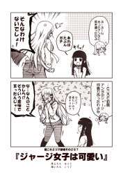 !? 2girls 2koma :d =_= ^_^ ^o^ alternate_costume anger_vein angry ass bangs blunt_bangs blush boots casual clenched_hand comic eyes_closed flying_sweatdrops full-face_blush greyscale hair_ribbon hatsuyuki_(kantai_collection) jitome kantai_collection knee_boots kouji_(campus_life) long_hair long_sleeves monochrome motion_lines multiple_girls murakumo_(kantai_collection) open_mouth pants profile rectangular_mouth ribbon shouting smile speech_bubble standing straight_hair surprised sweatdrop sweater translation_request tress_ribbon upper_body very_long_hair wide-eyed yawning