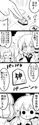 !? +++ +_+ 4koma absurdres ahoge animal_ears board_game comic commentary detached_sleeves fang frog frog_hair_ornament futa4192 hair_ornament hair_tubes heart highres inubashiri_momiji kochiya_sanae long_hair military military_vehicle monochrome musical_note revision short_hair shougi snake snake_hair_ornament solid_circle_eyes tank touhou translated vehicle wolf_ears