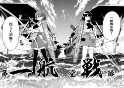 2girls aircraft_carrier akagi_(kantai_collection) comic kaga_(kantai_collection) kantai_collection masukuza_j military military_vehicle monochrome multiple_girls ship translation_request warship watercraft