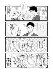 ! 1boy 1girl 4koma :d ? ^_^ ^o^ animal_ears arm_up blush collarbone comic couple dutch_angle eyes_closed fang fox_ears from_side hands_on_own_cheeks hands_on_own_face heart index_finger_raised kohaku_(yua) long_hair long_sleeves monochrome motion_lines musical_note open_mouth original polka_dot polka_dot_background profile quaver short_sleeves slit_pupils smile sparkle speech_bubble spiked_hair sweatdrop talking text translation_request upper_body very_long_hair yua_(checkmate) zipper