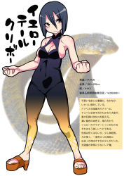 >:( 1girl animal bare_shoulders bodysuit breasts bursting_breasts cleavage_cutout clenched_hands collarbone full_body gujira hair_between_eyes looking_at_viewer no_nose personification short_hair sideboob snake solo translation_request