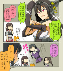 admiral_(kantai_collection) akagi_(kantai_collection) comic haguro_(kantai_collection) kantai_collection nachi_(kantai_collection) nagato_(kantai_collection) shiba_inu suetake_(kinrui)