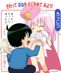 1boy 1girl :d ? benesse black_hair blush blush_stickers book boots border cape character_request dress dress_lift eyes_closed fang flat_chest flat_chest_grab gloves happy hat hatena_yousei holding holding_book lasto loli long_hair no_panties open_book open_mouth outside_border pants pink_hair pussy shirt simple_background smile squatting standing text translation_request uncensored white_background white_gloves