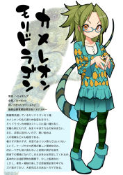 1girl character_profile full_body gujira iguana lizard pantyhose personification solo tail translation_request
