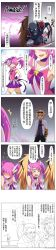 >_< absurdres alternate_costume beam blonde_hair blush chinese comic ezreal green_eyes highres jarvan_lightshield_iv league_of_legends long_image luxanna_crownguard nishino_(waero) nocturne_(league_of_legends) purple_eyes purple_hair sunglasses sunglasses_on_head tall_image translation_request twintails v watermark white_coat xin_zhao