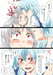 2girls blue_hair blush comic flying_sweatdrops fujiwara_no_mokou hand_on_another's_face hand_on_forehead kamishirasawa_keine multiple_girls open_mouth red_eyes sweat touhou translation_request unya white_hair yuri