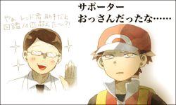 pokemon pokemon_(game) pokemon_frlg red_(pokemon) red_(pokemon)_(remake) stone_(shirokanipe_ranran) translation_request