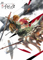 2girls aerial_battle aircraft airplane battle blonde_hair cross dress eye_contact green_dress green_eyes izetta long_hair long_image looking_at_another multiple_girls ortfine_fredericka_von_eylstadt red_eyes red_hair short_hair shuumatsu_no_izetta sitting sitting_on_lap sitting_on_person stu_dts sword tagme tall_image weapon white_dress