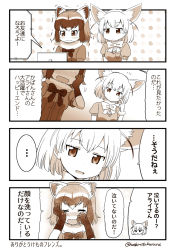 ! ... 4koma ? animal_ears artist_name blush closed_mouth comic commentary_request computer crying fennec_(kemono_friends) fox_ears fox_tail greyscale half-closed_eyes highres kemono_friends kurara_hashimoto monochrome open_mouth polka_dot polka_dot_background raccoon_(kemono_friends) raccoon_ears raccoon_tail sad simple_background smile speech_bubble tail tears text translation_request trembling watching wavy_mouth white_background wiping_tears