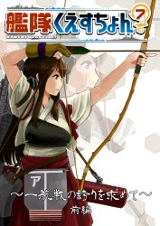 1girl akagi_(kantai_collection) arrow bow_(weapon) brown_eyes brown_hair comic commentary_request cover cover_page drawing_bow gloves holding holding_weapon japanese_clothes kantai_collection long_hair matching_hair/eyes muneate partly_fingerless_gloves quiver red_skirt rigging sidelocks single_glove sketch skirt sleeves_rolled_up solo tasuki text translation_request watanore weapon white_background yugake yumi_(bow)