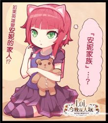 1girl animal_ears annie_hastur backpack bag beancurd cat_ears chinese green_eyes hairband highres league_of_legends open_mouth red_hair short_hair sitting solo striped striped_legwear stuffed_animal stuffed_toy teddy_bear thought_bubble translated yokozuwari