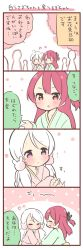 2girls 4koma :o blonde_hair bunny_hair_ornament cherry_blossoms cherry_trees comic eyes_closed flying_sweatdrops hair_ornament hand_holding japanese_clothes kimono multiple_girls one_side_up original purple_eyes red_eyes red_hair translation_request twintails ususa70 yukata |_|