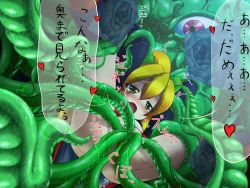 blonde_hair flat_chest green_eyes loli marvel marvel_vs._capcom miso_panda rape rockman roll shuma_gorath tagme tentacle translation_request vaginal