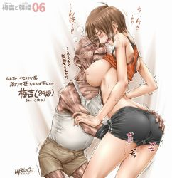 1boy 1girl 2016 age_difference aizawa_asahi_(unbalance) artist_name ass_grab bald bare_shoulders boyshorts breasts breath brown_eyes brown_hair butt_grab covered_navel dated erection eyes_closed fingering highres large_breasts nipples old_man original profile saliva short_hair short_shorts shorts sports_bra sports_bra_lift translation_request ugly_man umekichi_(unbalance) unbalance wrinkles