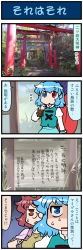 2girls 4koma :< artist_self-insert blue_hair brown_eyes brown_hair comic commentary_request forest futatsuiwa_mamizou glasses heterochromia highres juliet_sleeves karakasa_obake leaf leaf_on_head long_sleeves mizuki_hitoshi multiple_girls nature open_mouth pince-nez puffy_sleeves real_life_insert rope shaded_face shimenawa shirt sign skirt sweat tatara_kogasa torii touhou translation_request umbrella vest