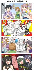>_< 4koma 6+girls ahoge akebono_(kantai_collection) alternate_costume animal animal_costume animal_on_shoulder arm_guards bandaid bandaid_on_face bell black_hair breasts brown_hair bunny_costume cape clenched_hand collar comic commentary_request crab crop_top dice enemy_aircraft_(kantai_collection) eyepatch eyes_closed flower furisode gloves green_eyes green_hair hagoita hair_bell hair_bobbles hair_flower hair_ornament hair_up hands_together hat headgear highres horn horns japanese_clothes kadomatsu kantai_collection kimono kiso_(kantai_collection) large_breasts long_hair long_sleeves multiple_girls nagato_(kantai_collection) necktie new_year northern_ocean_hime obi oboro_(kantai_collection) one_eye_closed one_eye_covered open_mouth paddle pink_eyes pink_hair pointing pointing_at_viewer puchimasu! purple_eyes purple_hair red_eyes remodel_(kantai_collection) sash sazanami_(kantai_collection) seaport_hime shinkaisei-kan short_hair sleeveless smile sunburst surprised sweater tenryuu_(kantai_collection) translation_request twintails ushio_(kantai_collection) white_hair yellow_eyes yuureidoushi_(yuurei6214)