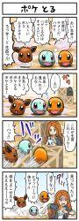 4koma amelia_(pokemon) charmander comic eevee pokemoa pokemon pokemon_(game) pokemon_shuffle squirtle translation_request