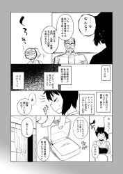 1boy 1girl admiral_(kantai_collection) blush car comic glasses highres japanese_clothes jewelry kaga_(kantai_collection) kantai_collection monochrome motor_vehicle muneate open_mouth ring ring_box scar side_ponytail sweatdrop takatsu_keita translation_request vehicle