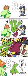 !? 1boy 2girls 4koma ^_^ angry ban_(3551702) blush comic eyes_closed falling half-closed_eyes heart highres kicking lilligant lying male_protagonist_(pokemon_sm) masochism multiple_girls player_character pokemon pokemon_(creature) pokemon_(game) pokemon_sm running sigh simple_background speech_bubble sweat text translation_request tsareena white_background wide-eyed
